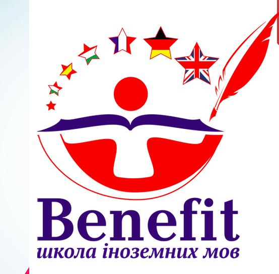 Benefit - курси англійської мови
