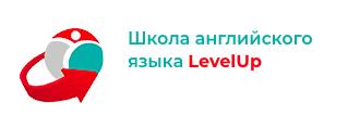 Level up - курси англійської мови