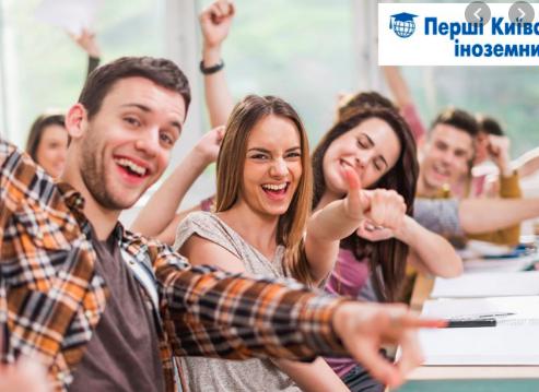 Перші Київські курси іноземних мов - курси англійської мови