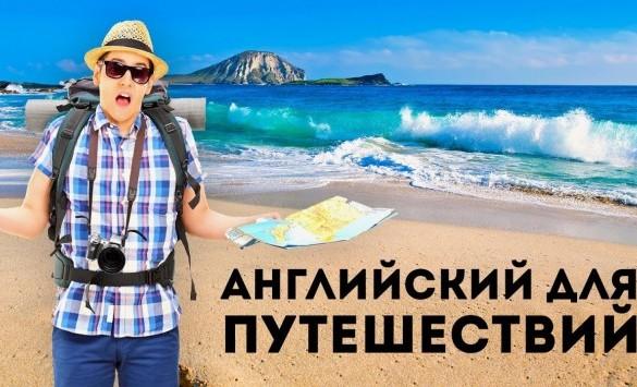 Английский для путешествий