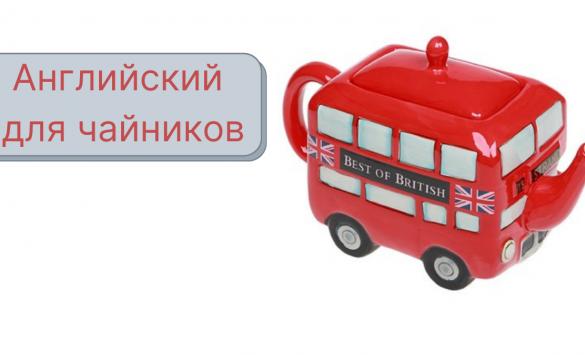 Английский для чайников