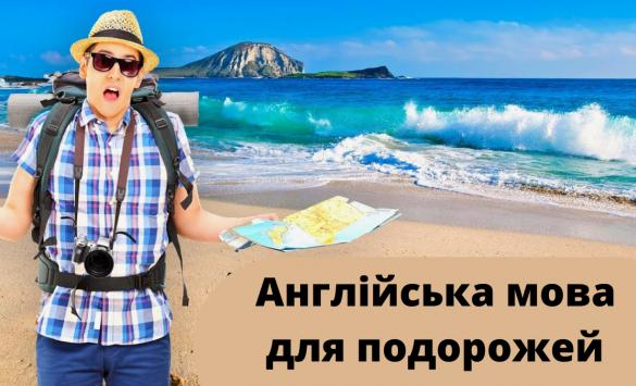 Англійська для подорожей