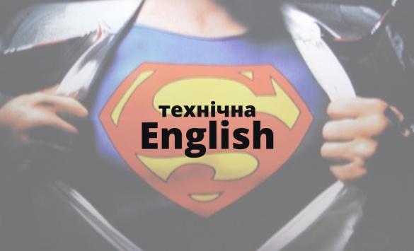 Технічна англійська мова