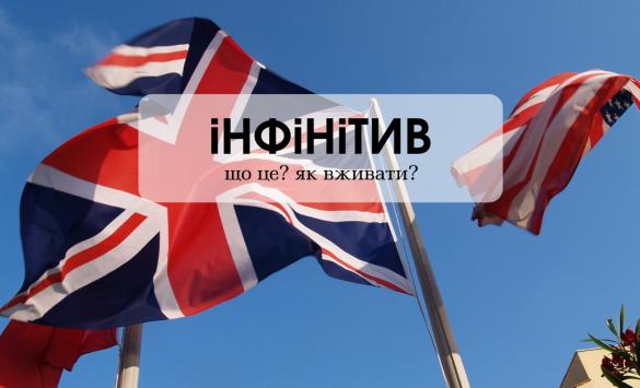 Інфінітив в англійській мові - як вживати