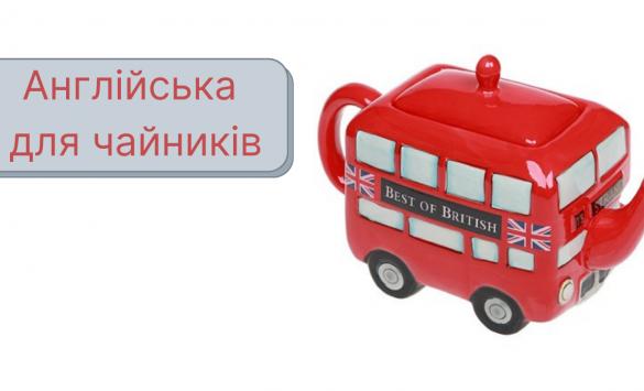Англійська мова для чайників