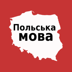 Василь - курси англійської мови